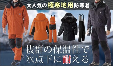 極寒防寒作業着通販作業服