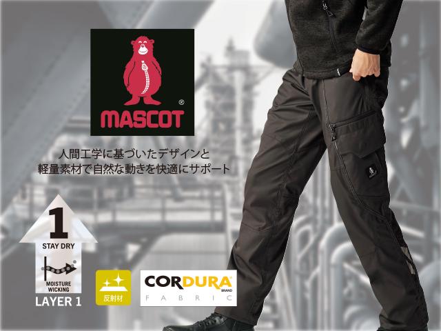 MASCOT作業ズボン