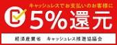 キャッシュレス5%対応店