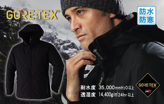 GORE-TEX防寒着