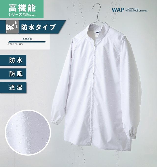 超防水耐水白衣