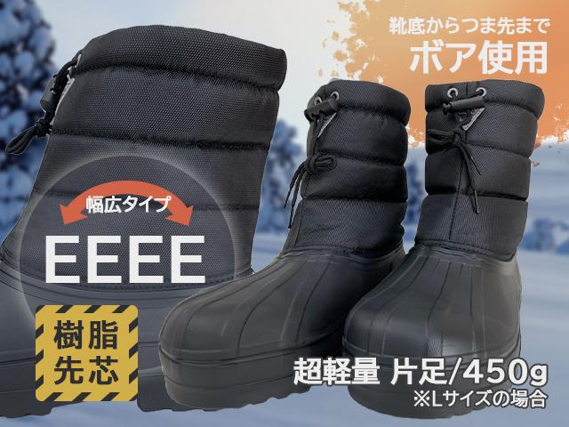 防雪防寒ブーツ