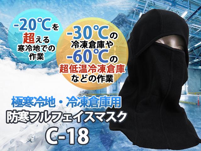 冷凍庫マスク通販