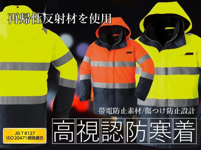 高視認性防寒コート