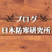 日本防寒研究所