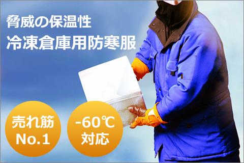 驚異の保温性!冷凍倉庫用防寒服