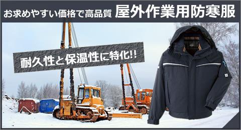 耐久性と保温性に特化!屋外作業用防寒服