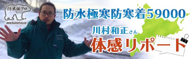 マイナス20℃防寒着北海道