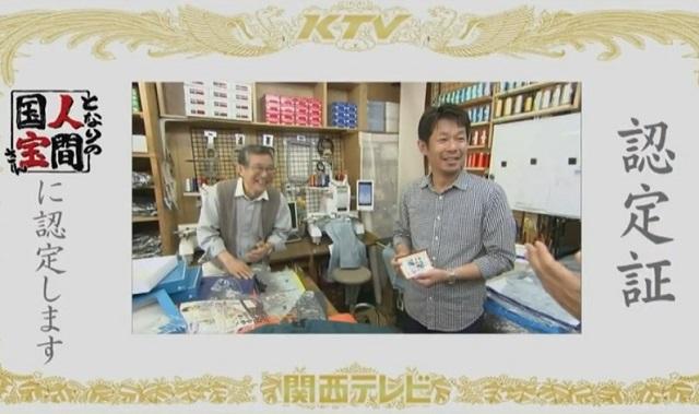 人間国宝さん大阪八尾