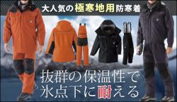 極寒防寒作業着通販作業服1