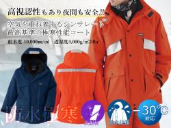 極寒高視認性防寒コート