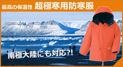 最高の保温性!超極寒用防寒服